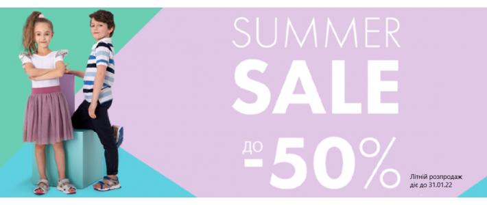 Літній розпродаж