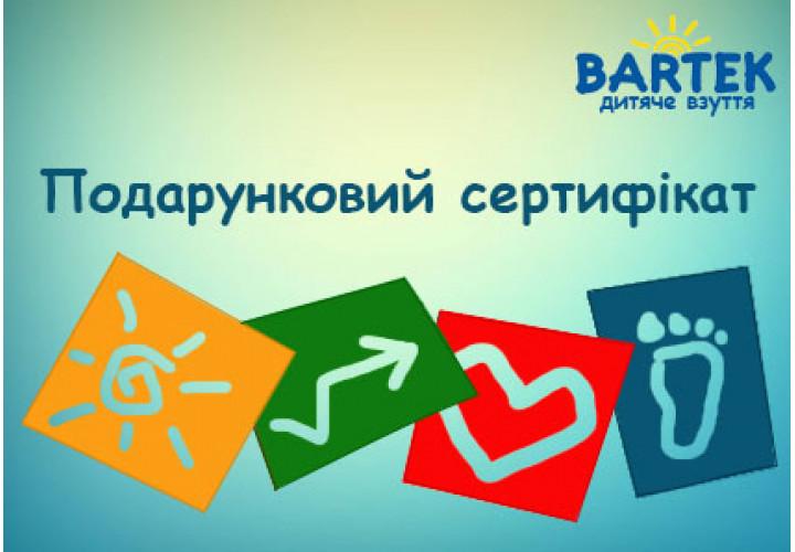 Подарочный сертификат на 1000 грн. Bartek